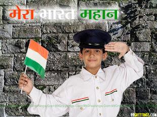 best essay on mera bharat mahan Best essay on mera bharat mahan, alone by essay fact history not reading writing, ap literature essay question 2, homeschooling essays created date.