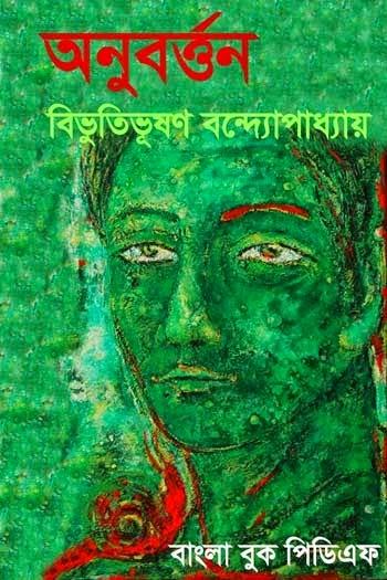 Anubartan by Bibhutibhushan Bandopadhyay