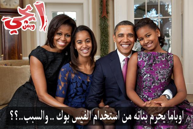 اوباما يمنع بناته من استخدام الفيس بوك او تويتر و السبب
