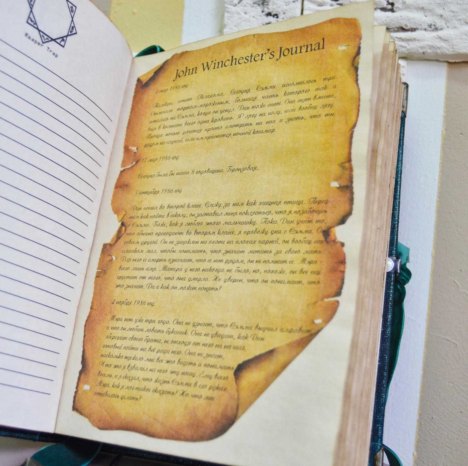 Дневник джона винчестера своими руками 23