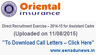 OICL Assistant Admit Card 2015 Download Online, Oriental Insurance Assistant Call Letter 2015, OICL Assistant Cadre Exam Hall Ticket 2015 For 606 vacancies call letter download at www.orientalinsurance.org.in. OICL Call Letter 2015
