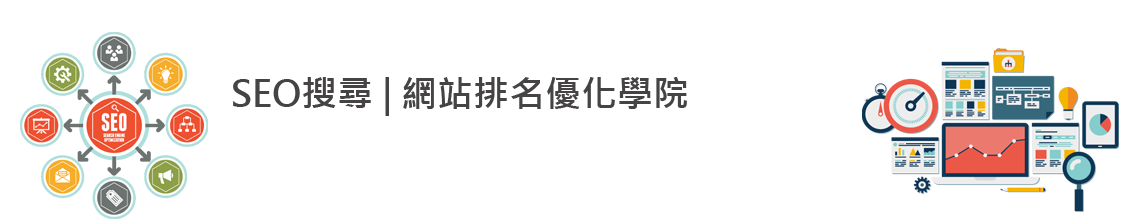 SEO網站搜尋排名優化學院