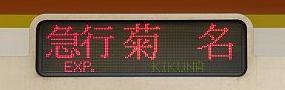 東急東横線 急行 菊名行き 10000系側面