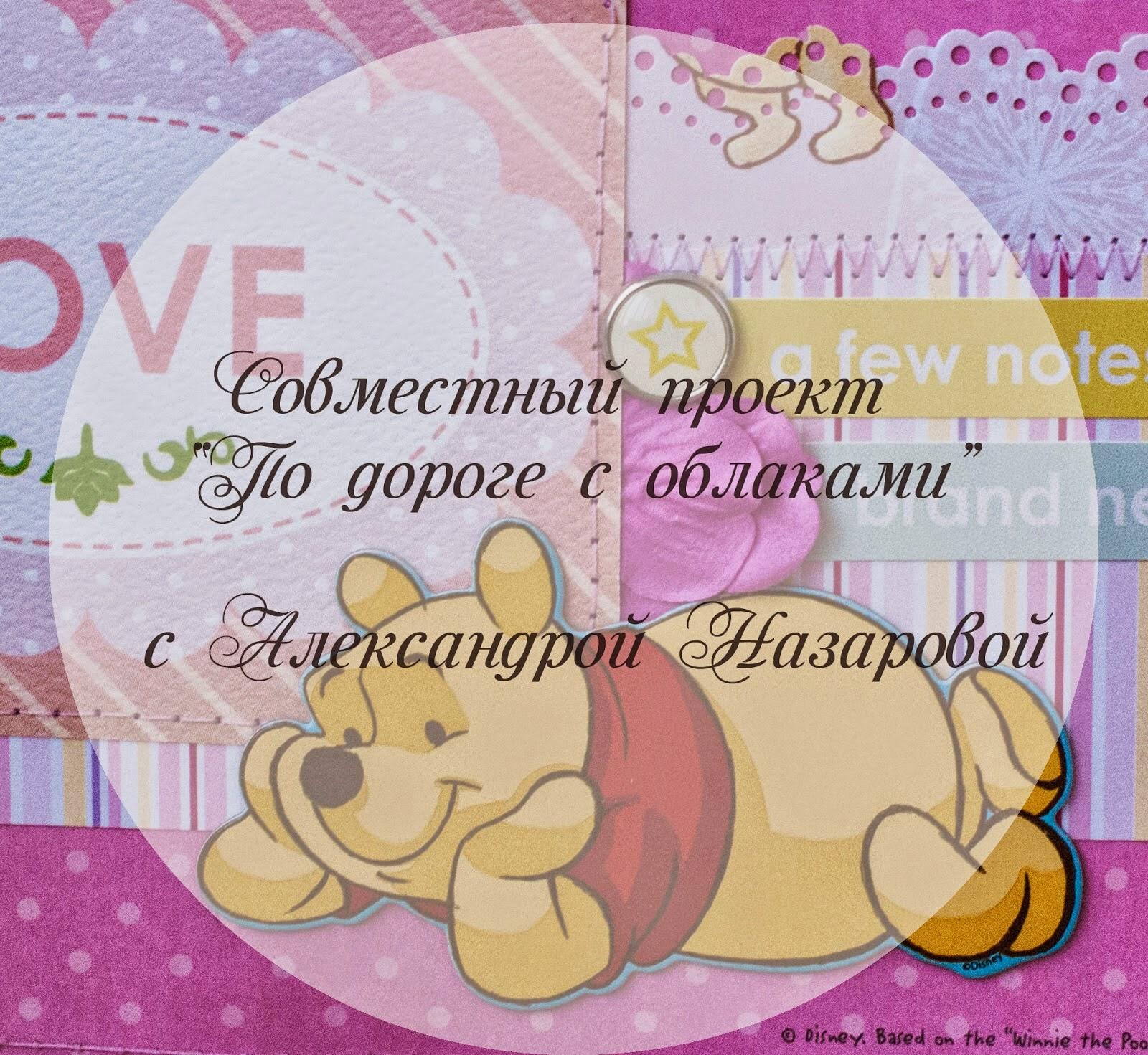 СП с Александрой Назаровой