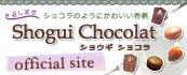 ショウギショコラ