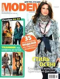 Diana Moden №5 2011 Украина