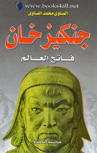جنكيز خان فاتح العالم - الصاوي محمد الصاوي pdf