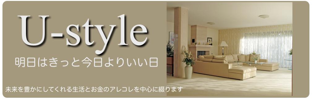 U-style | 生活とお金 | 資産運用 | 節約 | お役立ち | 情報