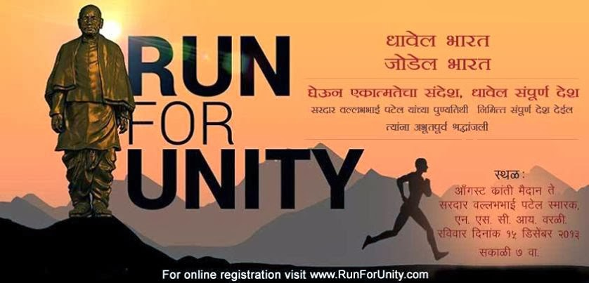 Run for unity essay