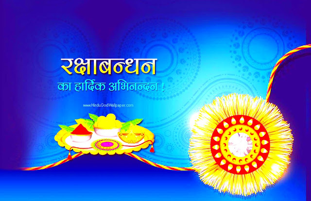 Rakshabandhan HD Wallpapers