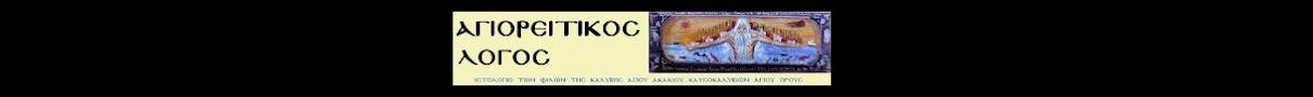 ΑΓΙΟΡΕΙΤΙΚΟΣ ΛΟΓΟΣ - ΙΣΤΟΛΟΓΙΟ ΤΩΝ ΦΙΛΩΝ ΤΗΣ ΙΕΡΑΣ ΚΑΛΥΒΗΣ ΑΓΙΟΥ ΑΚΑΚΙΟΥ ΤΗΣ ΣΚΗΤΗΣ ΚΑΥΣΟΚΑΛΥΒΙΩΝ