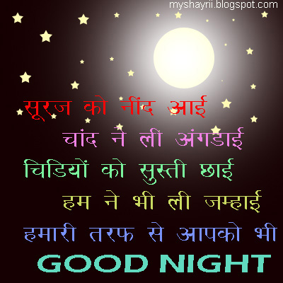 Night Shayri, Moon Shayri, Shayri In Hindi, Picture Shayri, Shayri ...