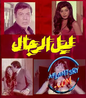http://www.aflam7sry.com/2013/11/lil-alrgal.html