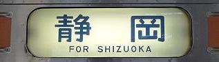 東海道線211系の側面行先 快速 横浜