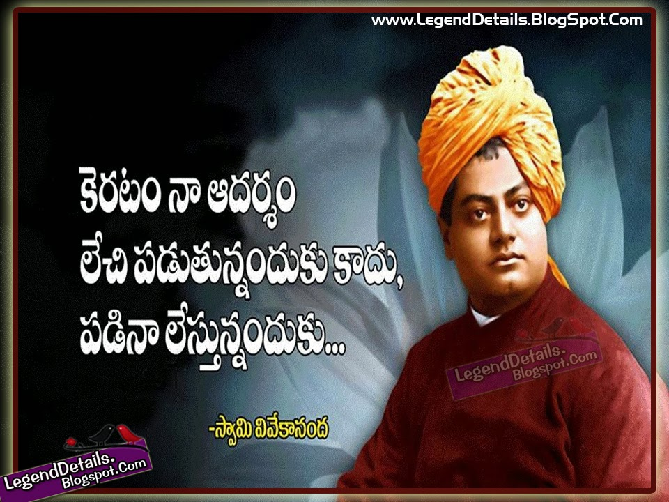 swami vivekananda telugu motivational quotes legendary