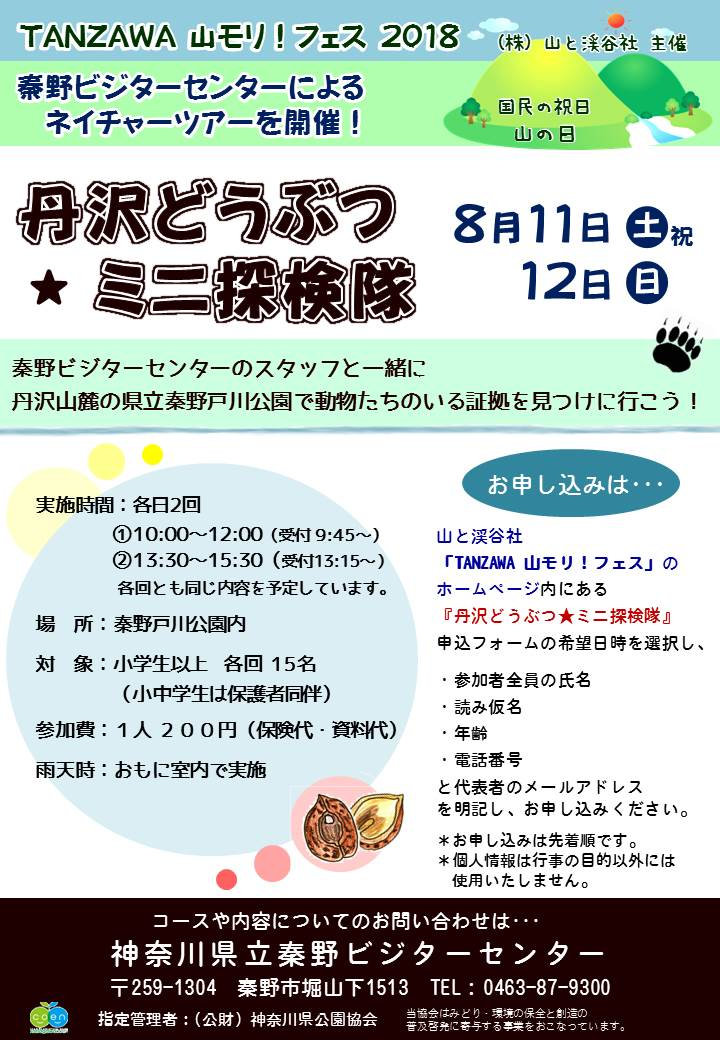 TANZAWA 山モリ!フェスにて「ネイチャーツアー」を開催!