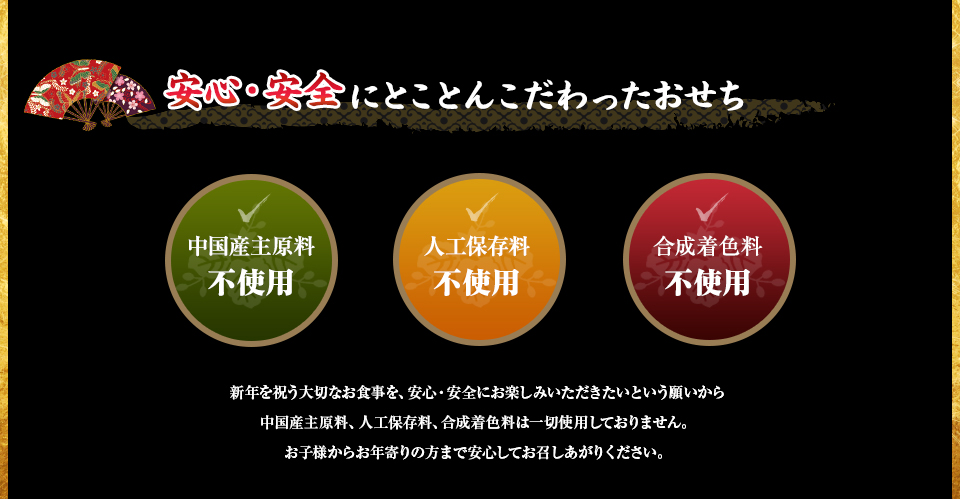京都祇園 料亭「岩元」監修おせち 匠