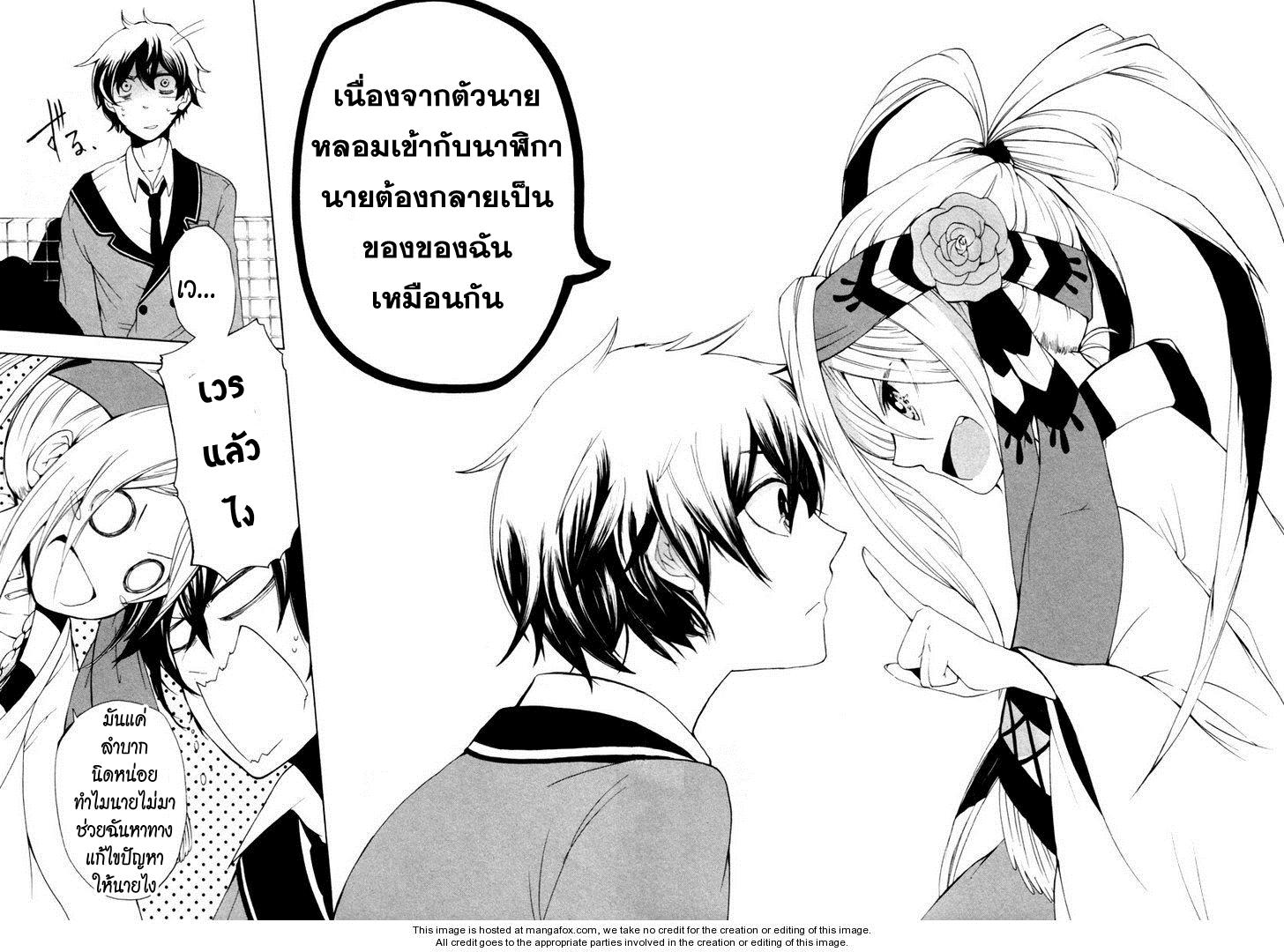 อ่านการ์ตูน Kataribe no Risuto 1 ภาพที่ 66