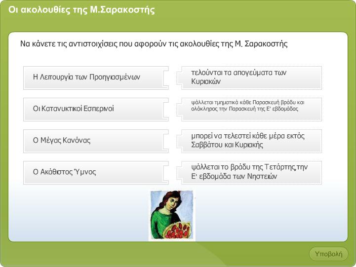 http://ebooks.edu.gr/modules/ebook/show.php/DSGL-A106/116/899,3354/Extras/Html/kef2_en29_akolouthies_tis_m.sarakostis_quiz_popup.htm