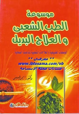 موسوعة الطب الشعبي والطب البديل - أيمن الحسيني pdf