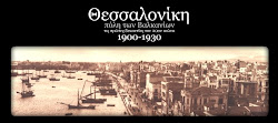 Ιστορία της Θεσσαλονίκης 1900-1930