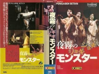 Film Pengabdi setan terkenal di Jepang - Satan slave