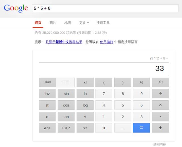 Google 搜尋引擎計算機