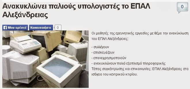 http://www.alexandreia-gidas.gr/?p=26980