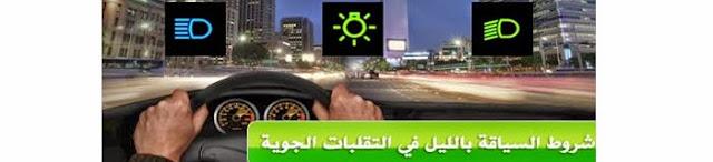 شروط السياقة في الليل في التقلبات الجوية