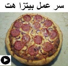 فيديو البيتزا بالموزاريلا و السلامي