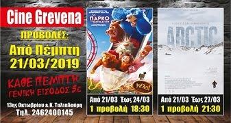 Οι ταινίες στο CINE Grevena