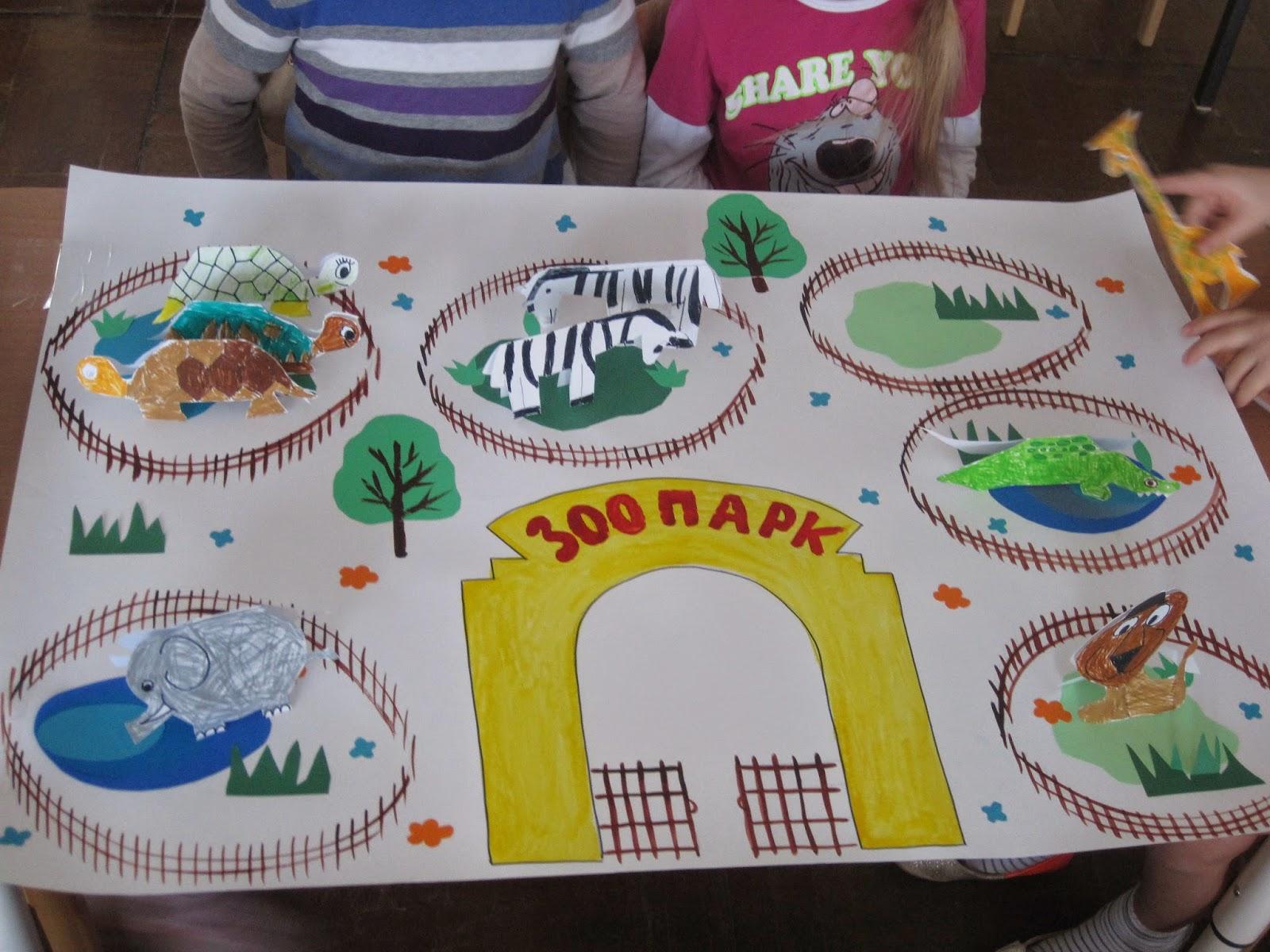 Поделки для детского сада зоопарк