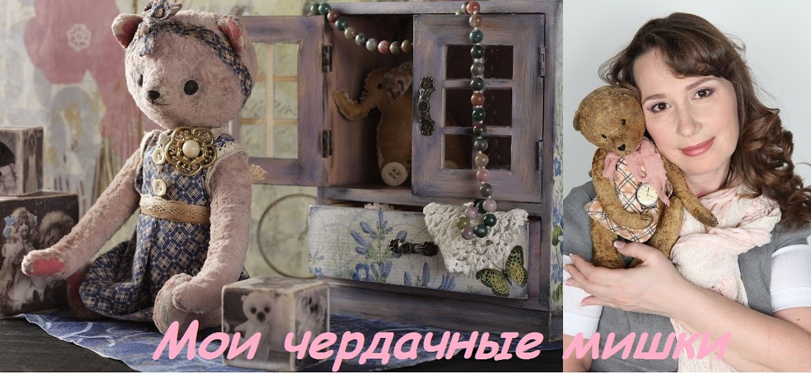 """Авторские """"Чердачные мишки"""" Моховой Ирины"""