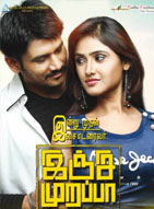 INJIMARAPPA 2015 TAMIL MOVIE OFFICIAL TRAILER