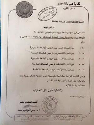 نقابة الصيادلة تقرر زيادة رسوم قيد الصيادلة الجدد 4 أضعاف