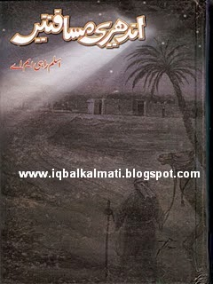 Andheri Musafatain Novel