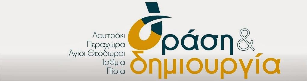Δράση και Δημιουργία για το Δήμο Λουτρακίου-Περαχώρας-Αγ.Θεοδώρων