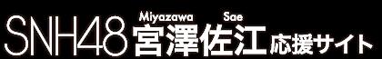 宮澤佐江応援サイト
