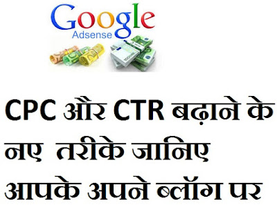 Top Ways to Increase Google Adsense CPC and CTR for Your Blog / Website