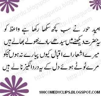 Urdu Poetry Sad Amazing Funny Allama