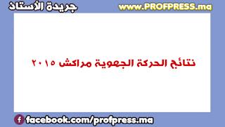 نتائج الحركة الجهوية مراكش 2015