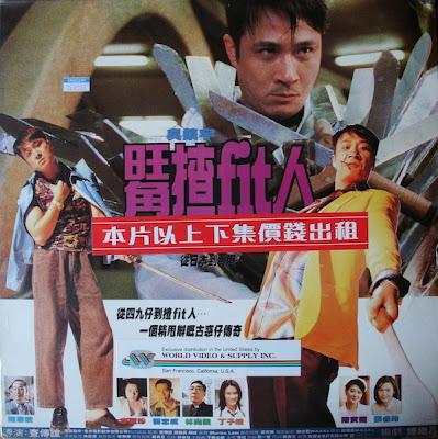 Hong Kong laserdisc Francis Ng
