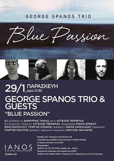 """Το """" Blue Passion """" στον «Ιανό»"""