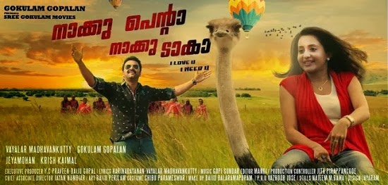 Naku Penta naku Taka Malayalam Movie Poster image 04
