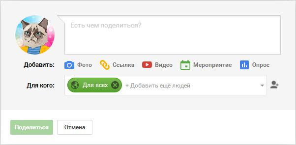 Форма добавления заметки в Google+