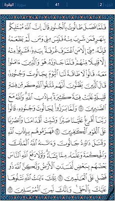 القرآن الكريم  41