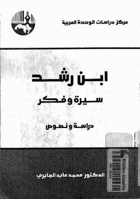 ابن رشد سيرة وفكر - محمد عابد الجابري pdf