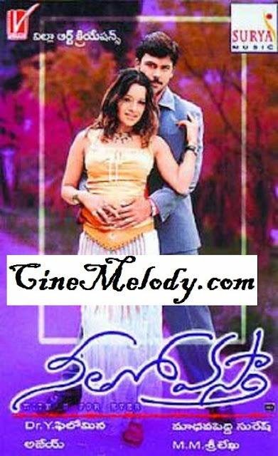 Neeto Vasta Telugu Mp3 Songs Free  Download -2003