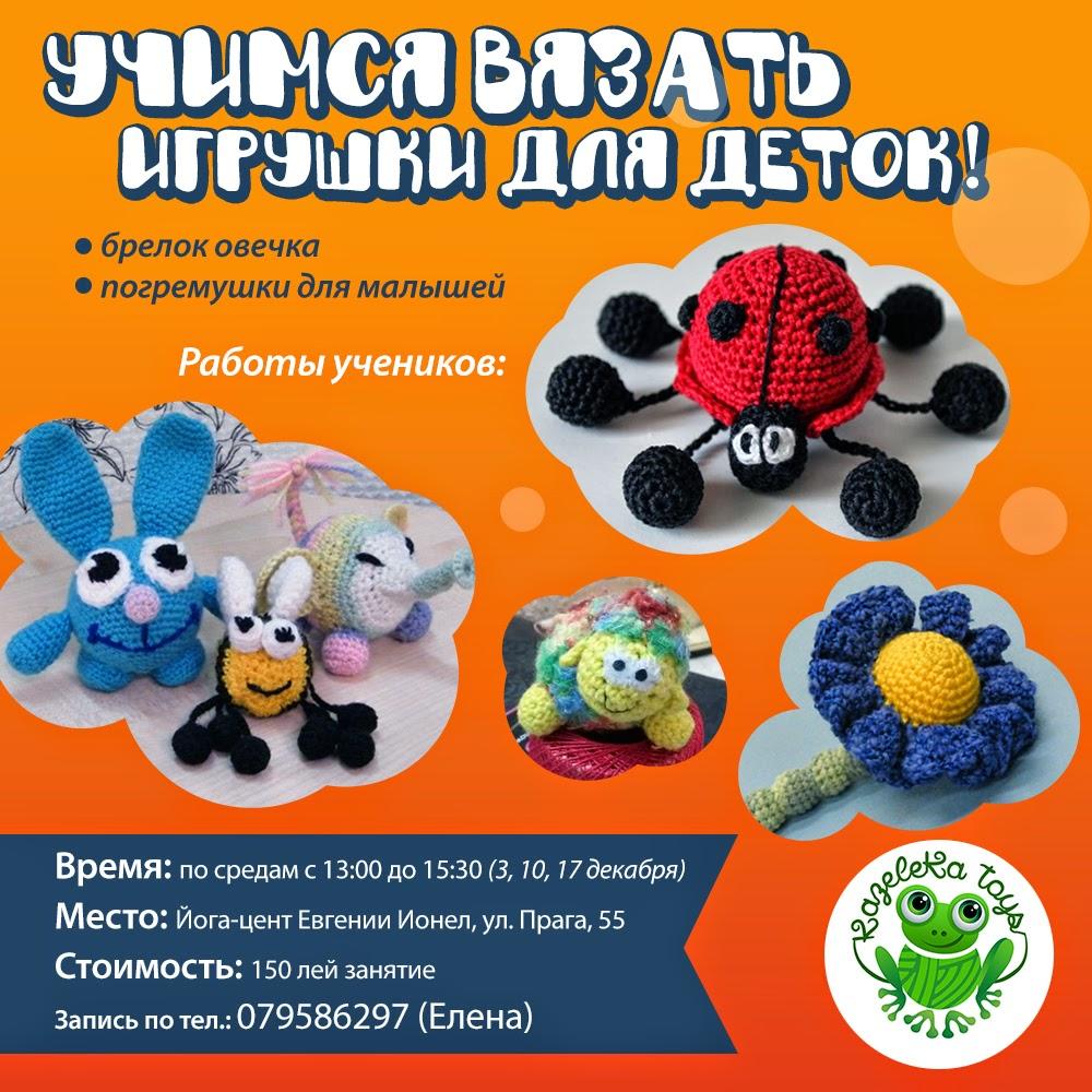 мк вязаные игрушки