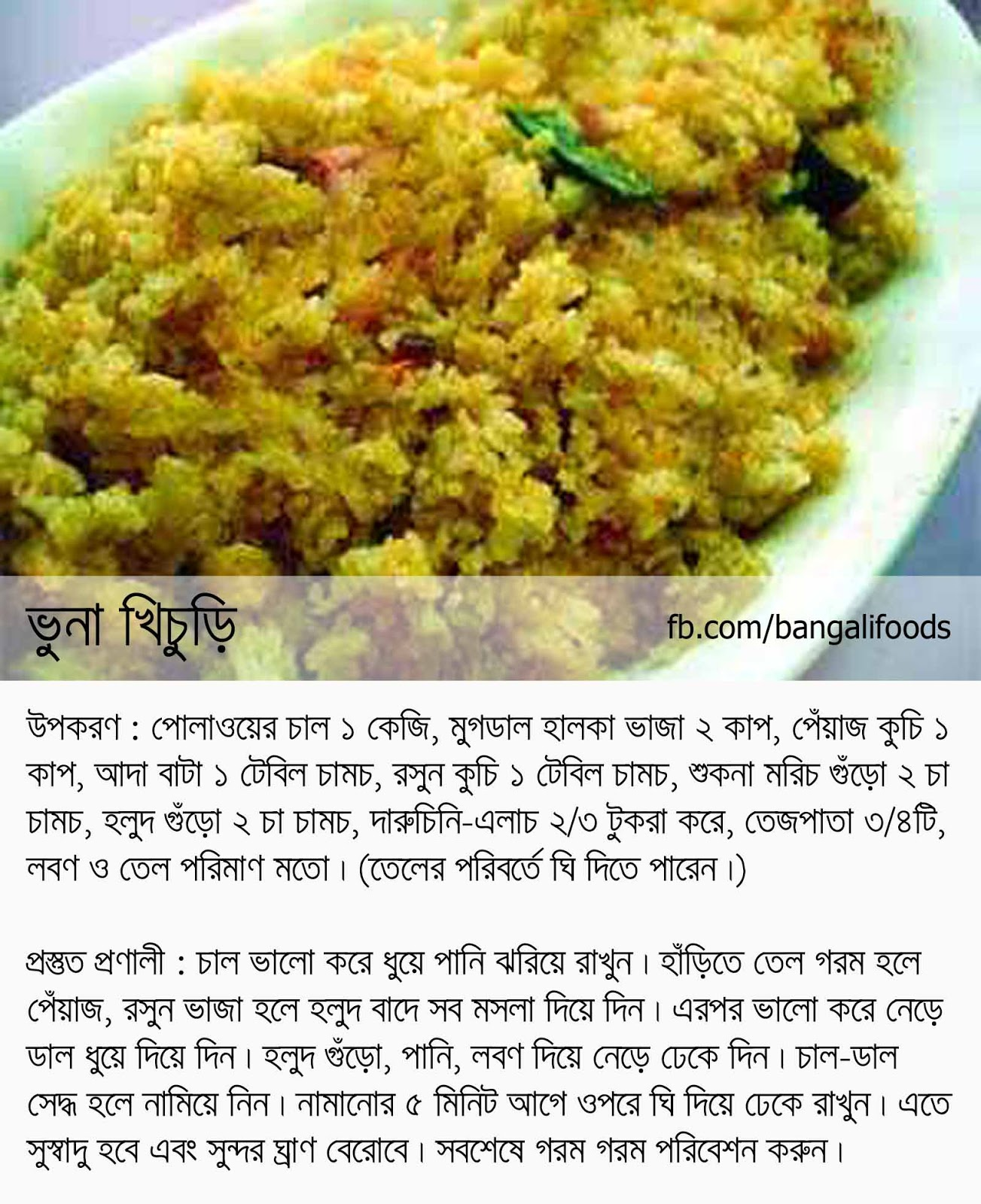 Bangali foods some khichuri recipes in bangla bangali foods forumfinder Images